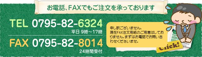 お電話fax