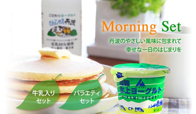 朝食におすすめセット