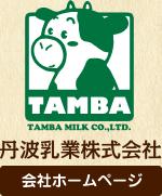 丹波乳業株式会社ホームページ